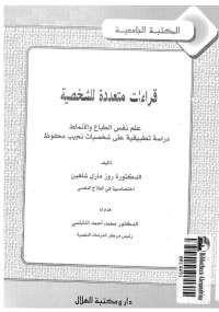 تحميل كتاب قراءات متعددة للشخصية ل روز شاهين pdf مجاناً | مكتبة تحميل كتب pdf