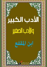 تحميل كتاب مختارات من الأدب الكبير والأدب الصغير ل عبد الله بن المقفع pdf مجاناً | مكتبة تحميل كتب pdf