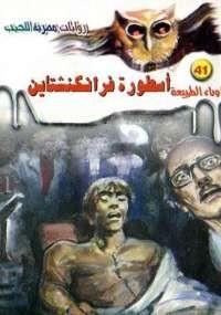 تحميل كتاب أسطورة فرانكنشتاين ل د. أحمد خالد توفيق pdf مجاناً | مكتبة تحميل كتب pdf