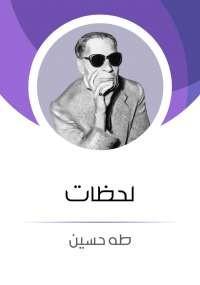 تحميل كتاب لحظات ل طه حسين pdf مجاناً | مكتبة تحميل كتب pdf