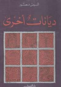 تحميل كتاب ديانات أخرى ل أنيس منصور pdf مجاناً | مكتبة تحميل كتب pdf