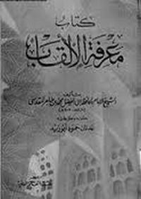 تحميل كتاب معرفة الألقاب pdf مجاناً تأليف أبى الفضل محمد بن طاهر المقدسى | مكتبة تحميل كتب pdf