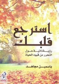 تحميل كتاب استرجع قلبك ل ياسمين مجاهد pdf مجاناً | مكتبة تحميل كتب pdf
