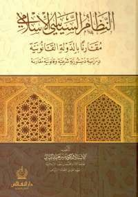 تحميل كتاب النظام السياسي الإسلامي ل منير البياتي pdf مجاناً | مكتبة تحميل كتب pdf