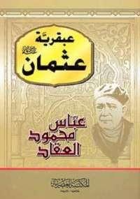 تحميل كتاب عبقرية عثمان ل عباس العقاد pdf مجاناً | مكتبة تحميل كتب pdf