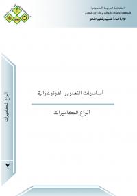 تحميل كتاب أنواع الكاميرات ل المؤسسة العامة للتعليم الفني والتدريب المهني pdf مجاناً | مكتبة تحميل كتب pdf