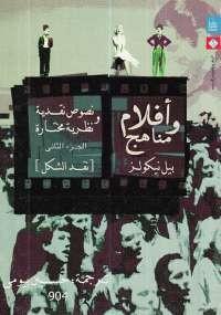 تحميل كتاب أفلام ومناهج - الجزء الثانى ل بيل نيكولز pdf مجاناً | مكتبة تحميل كتب pdf