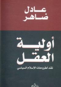 تحميل كتاب أولية العقل ل عادل ضاهر pdf مجاناً | مكتبة تحميل كتب pdf