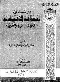 تحميل كتاب دراسات فى الجغرافيا الإقتصادية فى المملكة السعودية والبحرين pdf مجاناً تأليف د. أحمد رمضان شقلية | مكتبة تحميل كتب pdf