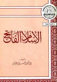 تحميل كتاب الإسلام الفاتح ل حسين مؤنس pdf مجاناً | مكتبة تحميل كتب pdf