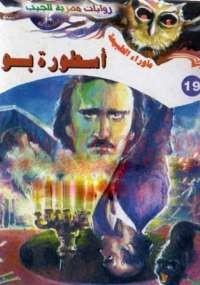 تحميل كتاب أسطورة بو ل د. أحمد خالد توفيق pdf مجاناً | مكتبة تحميل كتب pdf