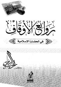 تحميل كتاب روائع الأوقاف ل راغب السرجانى pdf مجاناً | مكتبة تحميل كتب pdf