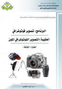 تحميل كتاب التصوير الفوتوغرافي الملون ل المؤسسة العامة للتعليم الفني والتدريب المهني pdf مجاناً | مكتبة تحميل كتب pdf