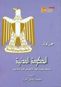 تحميل كتاب الحكومة المدنية pdf مجاناً تأليف جون لوك | مكتبة تحميل كتب pdf