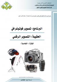 تحميل كتاب التصوير الرقمي ل المؤسسة العامة للتعليم الفني والتدريب المهني pdf مجاناً | مكتبة تحميل كتب pdf