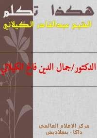 تحميل كتاب هكذا تكلم الشيخ عبد القادر الكيلانى ل جمال الدين فالح الكيلاني pdf مجاناً | مكتبة تحميل كتب pdf