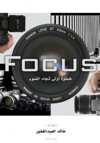 تحميل كتاب خطوة أولى تجاه الضوء ل خالد العبد الغفور pdf مجاناً | مكتبة تحميل كتب pdf