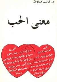 تحميل كتاب معنى الحب ل عادل صادق pdf مجاناً | مكتبة تحميل كتب pdf
