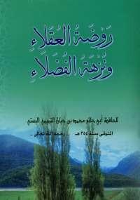 تحميل كتاب روضة العقلاء ونزهة الفضلاء ل أبى حاتم التميمي pdf مجاناً | مكتبة تحميل كتب pdf