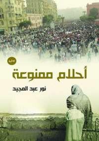 تحميل كتاب أحلام ممنوعة ل نور عبد المجيد pdf مجاناً | مكتبة تحميل كتب pdf