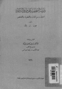 تحميل كتاب دراسة الشخصية عن طريق الرسم ل جون .ن. باك pdf مجاناً | مكتبة تحميل كتب pdf