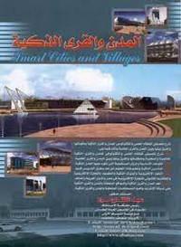 تحميل كتاب المدن والقرى الذكية pdf مجاناً تأليف د. عبد الفتاح مراد | مكتبة تحميل كتب pdf