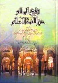 تحميل كتاب رفع الملام عن الأئمة الأعلام ل ابن تيمية pdf مجاناً | مكتبة تحميل كتب pdf
