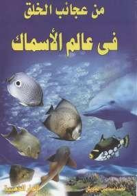 تحميل كتاب من عجائب الخلق فى عالم الأسماك ل محمد الجاويش pdf مجاناً | مكتبة تحميل كتب pdf