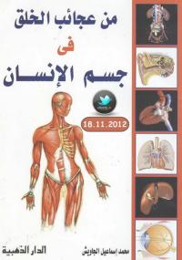 تحميل كتاب من عجائب الخلق فى جسم الإنسان ل محمد الجاويش pdf مجاناً | مكتبة تحميل كتب pdf