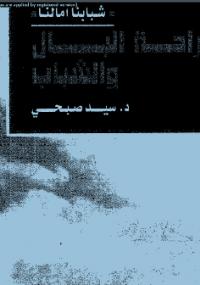 تحميل كتاب راحة البال والشباب ل سيد صبحى pdf مجاناً   مكتبة تحميل كتب pdf