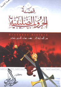 تحميل كتاب قصة الحروب الصليبية ل راغب السرجانى pdf مجاناً | مكتبة تحميل كتب pdf