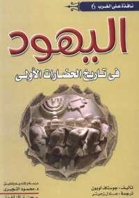 تحميل كتاب اليهود فى تاريخ الحضارات الأولى ل غوستاف لوبون pdf مجاناً   مكتبة تحميل كتب pdf