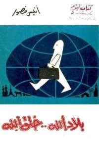 تحميل كتاب بلاد الله خلق الله ل أنيس منصور pdf مجاناً | مكتبة تحميل كتب pdf