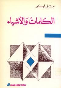 تحميل كتاب الكلمات والأشياء ل ميشيل فوكو pdf مجاناً | مكتبة تحميل كتب pdf