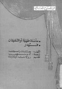 تحميل كتاب مأساة طيبة أو الشقيقان ل جان راسين pdf مجاناً | مكتبة تحميل كتب pdf