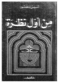 تحميل كتاب من اول نظره ل أنيس منصور pdf مجاناً | مكتبة تحميل كتب pdf