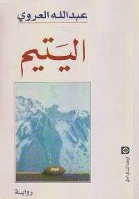 تحميل كتاب اليتيم ل عبد الله العروي pdf مجاناً   مكتبة تحميل كتب pdf