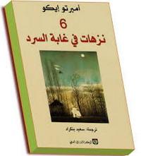 تحميل كتاب 6 نزهات في غابة السرد pdf مجاناً تأليف امبرتو ايكو | مكتبة تحميل كتب pdf