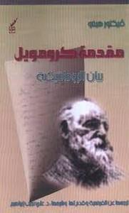 تحميل كتاب مقدمة كرومويل pdf مجاناً تأليف فيكتور هيجو | مكتبة تحميل كتب pdf
