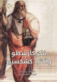تحميل كتاب فكر كأرسطو واكتب كشكسبير ل بيتر كيف pdf مجاناً | مكتبة تحميل كتب pdf