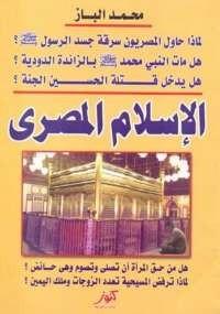 تحميل كتاب الإسلام المصرى ل محمد الباز pdf مجاناً | مكتبة تحميل كتب pdf