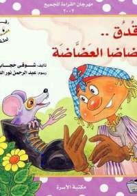 تحميل كتاب دقدق وضاضا العضاضة ل شوقى حجاب pdf مجاناً | مكتبة تحميل كتب pdf
