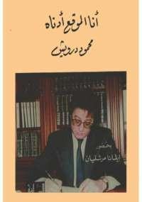 تحميل كتاب أنا الموقع أدناه محمود درويش ل إيفانا مرشليان pdf مجاناً | مكتبة تحميل كتب pdf