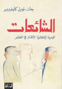 تحميل كتاب الشائعات ل جان pdf مجاناً | مكتبة تحميل كتب pdf