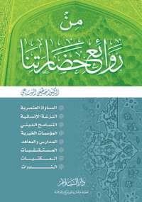 تحميل كتاب من روائع حضارتنا ل مصطفى السباعى pdf مجاناً | مكتبة تحميل كتب pdf