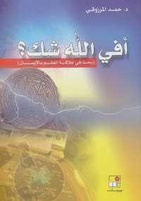 تحميل كتاب أفى الله شك ل حمد المرزوقى pdf مجاناً   مكتبة تحميل كتب pdf