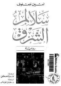 تحميل كتاب سلالم الشرق ل أمين معلوف pdf مجاناً | مكتبة تحميل كتب pdf