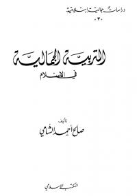 تحميل كتاب التربية الجمالية في الإسلام ل صالح الشامي pdf مجاناً | مكتبة تحميل كتب pdf