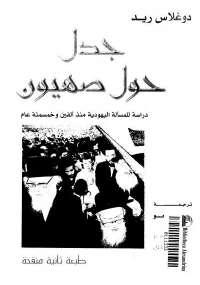 تحميل كتاب جدل حول صهيون ل دوغلاس ريد pdf مجاناً | مكتبة تحميل كتب pdf