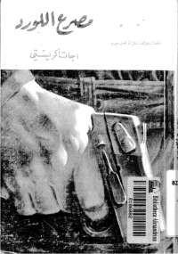 تحميل كتاب مصرع اللورد ل أجاثا كريستى pdf مجاناً | مكتبة تحميل كتب pdf
